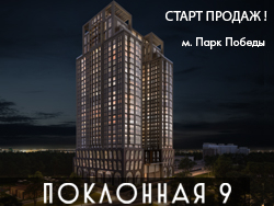 Дом премиум-класса «Поклонная 9» Апартаменты с дизайнерской отделкой
